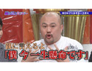 ゴッドタン 2018/5/19放送分 第2回腐り芸人セラピー
