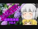 【コメント返し】饅頭倶楽部Vol4