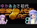 【ARMORED CORE】ゆかあおで初代アーマードコア!!その8【VOICEROID実況】 完結済