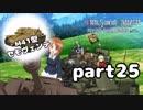 【実況】全戦車使います!ガールズ&パンツァー ドリームタンクマッチ part25