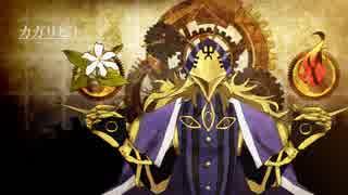 【Fate人力】カガリビト【アヴィケブロン】