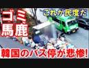 【韓国のバス停が悲惨過ぎると話題】 バス車内での飲食を拒否した途端!...