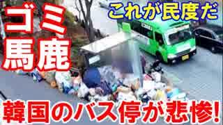 【韓国のバス停が悲惨過ぎると話題】 バス車内での飲食を拒否した途端!バス停がゴミ・ゴミ・ゴミで溢れたニダ!