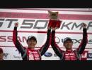 SUPER GT 2018 第2戦優勝 松田次生選手&ロニー・クインタレッリ選手インタビュー モーターホームレディオ186