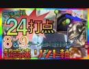 【シャドウバース】「2ターンでMAX24打点!!」リント専用構築(スペル&アミュレット31枚)が超アツイ!!