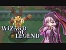 【Wizard_of_Legend】 #1 魔術師ゆかりのダンジョン特攻 【結月ゆかり実...