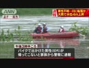 「船の様子見に行く」男性戻らず 増水の川に転落か