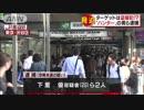 """""""盗撮ブラックハンター""""逮捕 原宿で盗撮犯脅す?"""