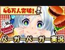 【㊗️46万人□】シロがやると言ったらこれしかない!!!□【バーガーバーガー実況】 thumbnail