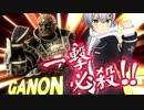 【スマブラWiiUオンライン】ガチ部屋人気ガノンドロフで4連戦!【大乱闘...