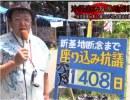 【沖縄の声】辺野古 酷々~法治国家「日本」の放置された現実~[H30/5/19]