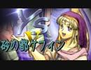 【SFC】イースⅤ-09 ヒロイン登場 (8人目)【Ys5】