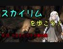 【Skyrim SE】スカイリムを歩こう!#10【VOICEROID実況】