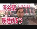渋谷駅 ハチ公口 喫煙場所の紹介