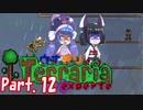 【Terraria】ウナきりテラリアexpert Part.12【音街ウナ・東北きりたん】