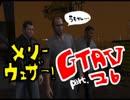 オトナのお姉さんが『 GTA5 』やってくよ【26】