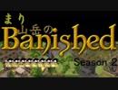 【ゆっくり実況】 まり山岳のBanished S2 Part 8 【日本語化】