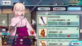 Fate/Grand Order 沖田総司 イベント(交換所)ボイス比較(変更前・変更後)