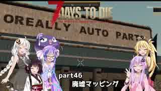 【7 DAYS TO DIE】ゆかりとマキのサバイバル生活【ゆかり&マキ実況】part46