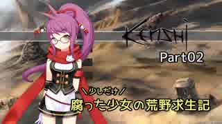 【kenshi】少しだけ腐った少女の荒野求生記 Part 02【ゆっくり実況プレイ】