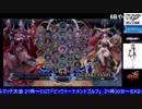 2018-05-03 中野TRF BLAZBLUE CENTRALFICTION 突発紅白戦 その2