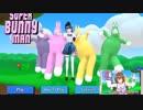 葵ちゃんとYUAがSuper Bunny Manと踊るだけ