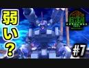 メタルの意思は終わらない!(MMXeno実況) #07