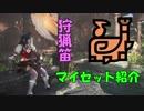 【MHW ゆっくり解説】草カリピストのマイセット紹介(Ver.3.02)