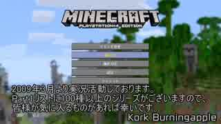 【Minecraft】マインクラフト 初見実況プレイ1