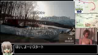 【RTA】ポケモンGO春の秋田駒ヶ岳山頂攻略04:05:32