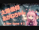 【Frostpunk】太陽信仰あかねちゃん A New Home#3【VOICEROID実況】