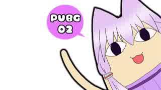 【PUBG】ゆかりさんがPUBG始めました02【VOICEROID実況】