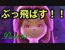 【ネタバレ有り】 ドラクエ11を悠々自適に実況プレイ Part 54
