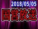 【生放送】国営放送 2018年05月05日放送【アーカイブ】