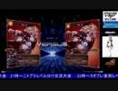 2018-05-15 中野TRF ミリオンアーサーアルカナブラッド 店舗対抗戦「vsチームアルカナ」