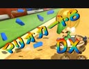 【実況】始めていくぜ!マリオカート8DX part194