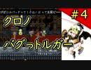 クロノバグっトルガー その4【チートバグ動画】