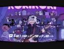 【ロキ】 歌ってみた / ほむら* feat.たむたむ