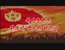 『NK-POP』革命武力は元帥様の領導だけを戴く 혁명무력은 원수님 령도만 받든다 HD対応
