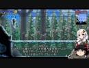 【Terraria縛りプレイ】Scutlixと征くTerraria【ゆっくり&あかり実況】Part10前編