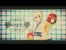 夢のまた夢-3キー 【うたってみた】Rei
