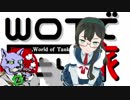 【WoT】T-44でひとり旅(第73回)【ゆっくり】