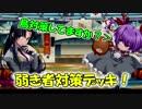 【QMAXIV】ミューと賢決闘者を目指す ~11限目~【kohnataシリーズ】
