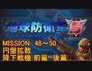 【地球防衛軍5】一般R、INF縛りでhageるM48~50【ゆっくり実況】