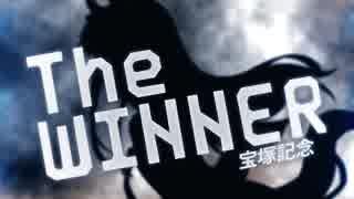 【THE WINNER】グラスワンダー ウマ娘ver.