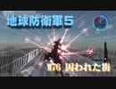 【地球防衛軍5】飛行ダンサーが世界を救うpart76.0【ゲーム実況】