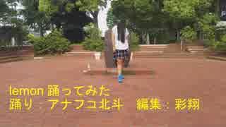 アナフコ北斗【lemon】踊ってみた