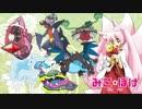 【ポケモンUSM】巫女服九尾の往く!ポケモンレーティングの世界 ①【頭ハッピーセットPT #1】