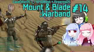 【琴葉葵/琴葉茜/京町セイカ】いざゆけ! カルラディア彷徨物語 Pt. 14【Mount&Blade:WB Cave Difor】