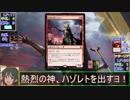 【モバマスMTG】第十八章 熱烈の神.ANNYUI【前半】